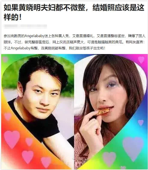 某商家侵犯黄晓明夫妇肖像权