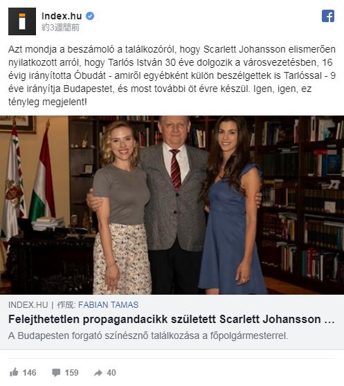 匈牙利市长晒寡姐合照骗支持