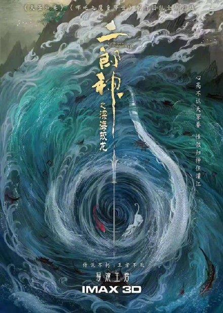电影《二郎神之深海蛟龙》海报