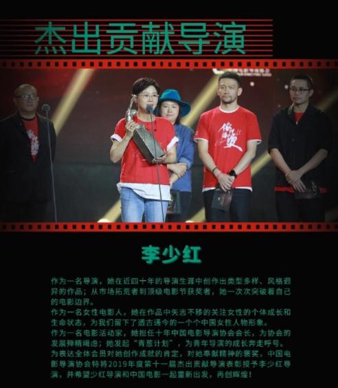 李少红获评特出贡献导演