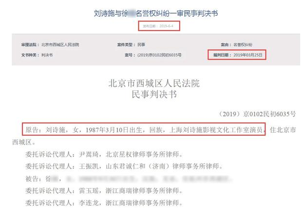 """刘诗诗维权获赔10万 因被造谣""""不孕不育""""等多条侮辱内容"""