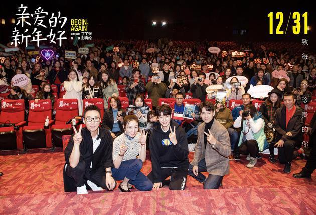 《亲爱的新年好》上海大合影