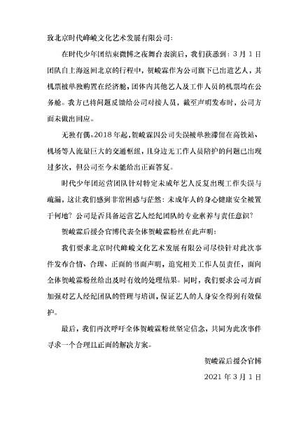 时代少年团贺峻霖后援会发文质疑公司 贺峻霖为什么老是被区别对待?