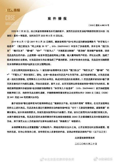 范丞丞名誉权案一审胜诉 所获赔偿款全部捐献公益