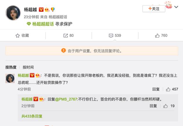 杨超越回应粉丝要求解约后秒删 再发文直言压力大