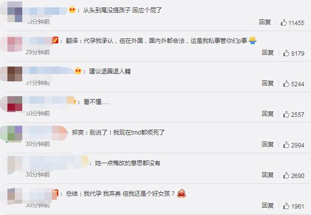 《天辰注册登录郑爽的回应网友大呼看不懂 翻译成英文异常通顺》