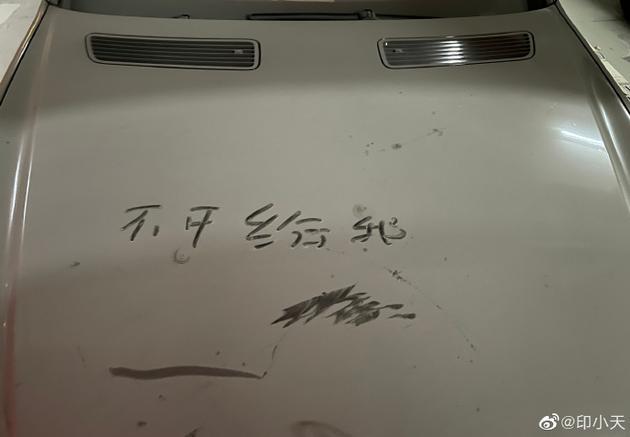 印小天五个多月没回北京 发现车上写着