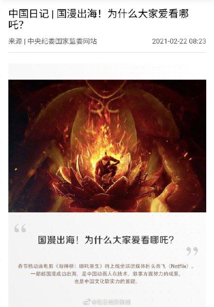 中纪委网站文章评《哪吒重生》出海:展文化软实力
