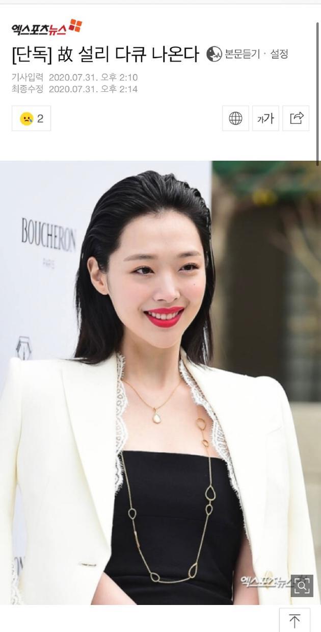 MBC将制作以已故歌手兼演员雪莉为题材的纪录片