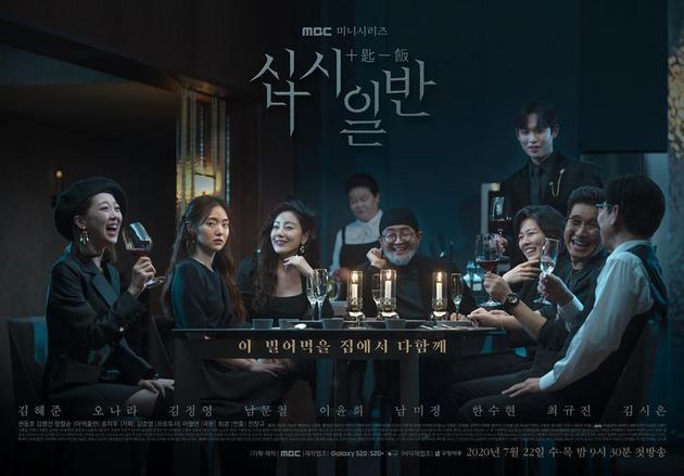 韩剧收视: 《绝妙遗产》走高 《十匙一饭》入榜