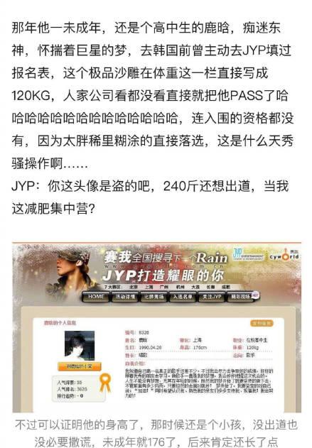 鹿晗早年报名JYP表格被曝光。