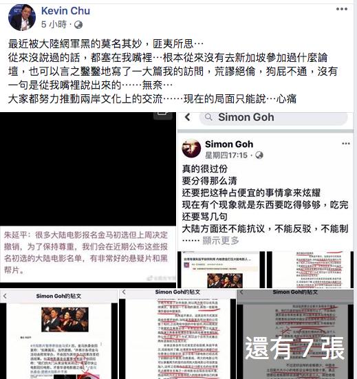 台媒报道,朱延平在脸书发文澄清
