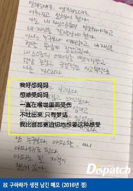 韩媒公开具荷拉生前亲笔信