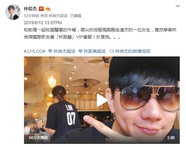 林俊杰微博截图