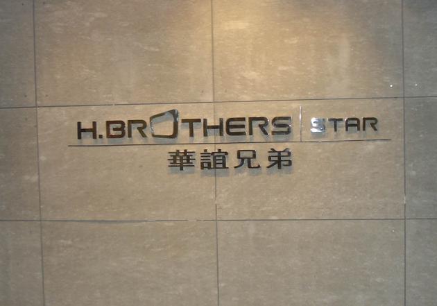 华谊兄弟获招行不超15亿授信 用于影视开发制作