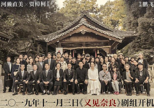 电影《又见奈良》在日本奈良开机