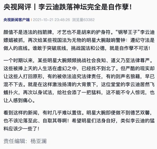 央视网评李云迪嫖娼被抓:遵纪守法是做人的底线