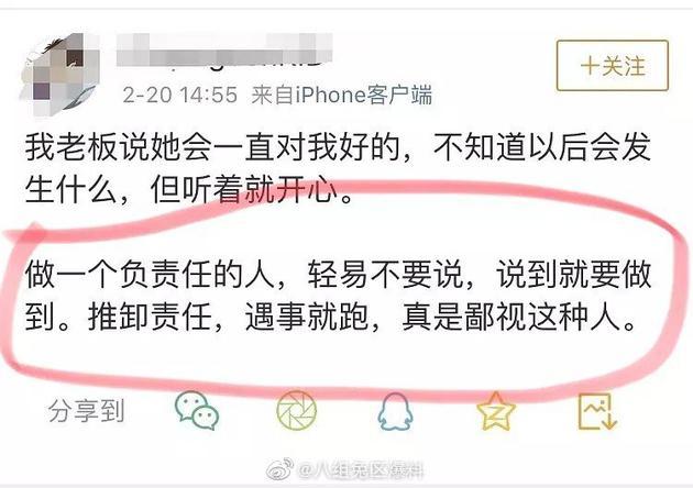 网曝疑似乔欣助理曾发博diss杨洋没担当