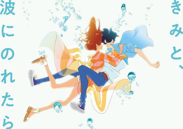 汤浅政明新作《若与你共乘海浪之上》入围最佳动画