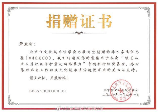 萧亚轩将所获赔款捐赠,用于演艺人员权益保护和反网络暴力