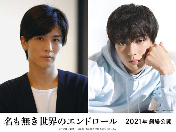 电影《无名世界的片尾》岩田刚典首次与新田真剑佑合作