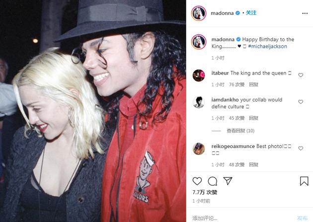 天后与天王的互动!麦当娜为迈克尔杰克逊庆生