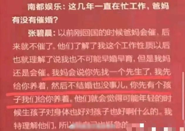 张碧晨曾透露妈妈要求生孩子:不结婚也先养着