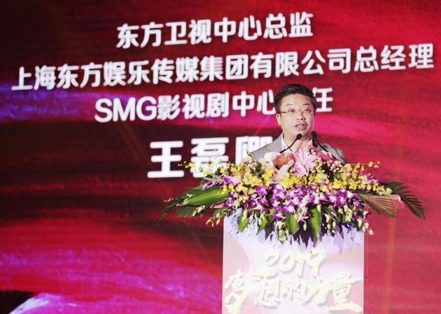 东方卫视中心总监、东方娱乐集团总经理、SMG影视剧中心主任王磊卿