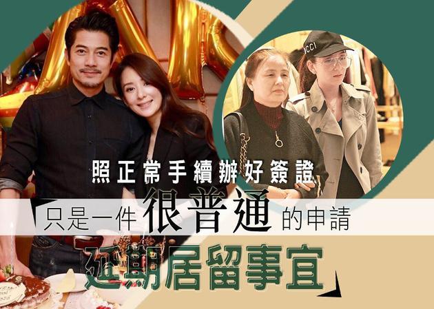 为方媛爸妈申请香港延期居留 郭富城否认使特权