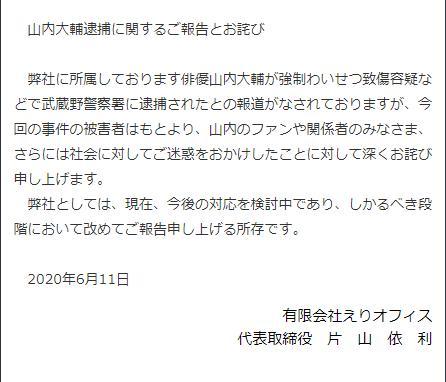 山内大辅所在的事务所在官网刊文道歉