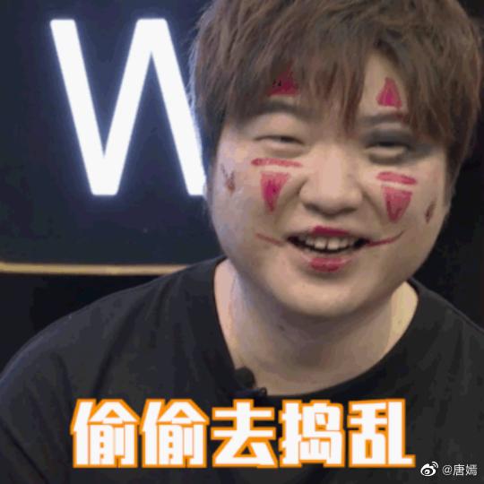 唐嫣被罚晒最爱的人丑照 机智PO吴彤表情包兑现