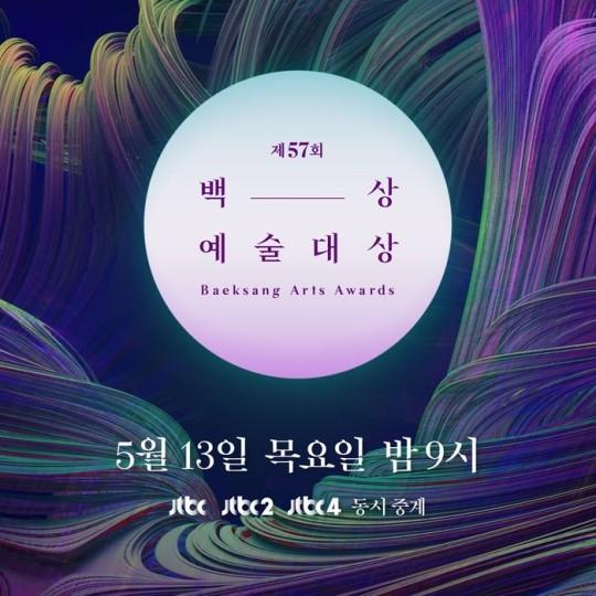 韩国2021百想艺术大赏