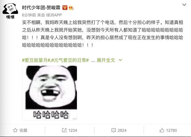 贺峻霖回应妈妈接机马天宇:昨天晚上就开始笑她