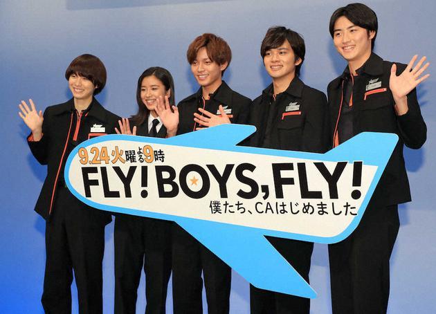 日劇《FLY!BOYS, FLY! 我們開始成為CA》製作發布會