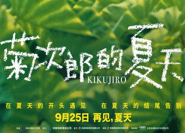 电影《菊次郎的夏季》海报