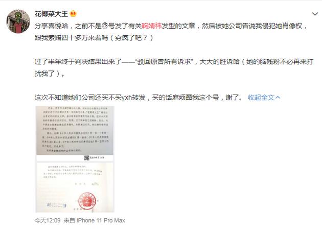 鞠婧祎肖像权案被告人发文