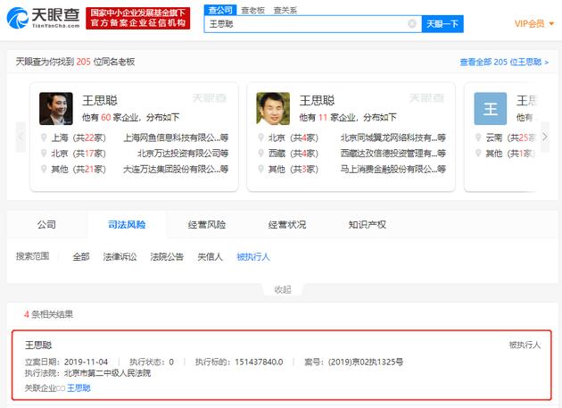 天眼查数据表现,王思聪名下有众条风险新闻