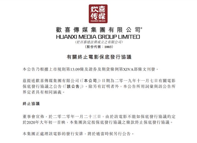 喜悦传媒也发布公告,终止保底发走制定