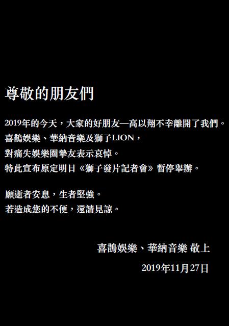 华纳音乐、喜鹊娱乐发表联合声明