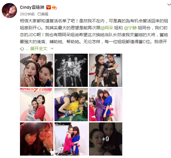 袁咏琳淘汰后再发文:每一位姐姐都值得当C位