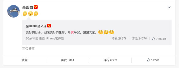 趙又廷21日在微博宣布老婆高圓圓順利生產