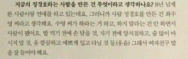郑敬淏采访提及崔秀英超甜