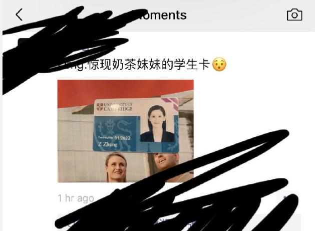 某网友在至交圈晒出章泽天弟子证