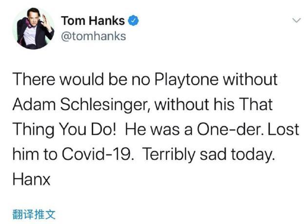 汤姆·汉克斯发文缅怀