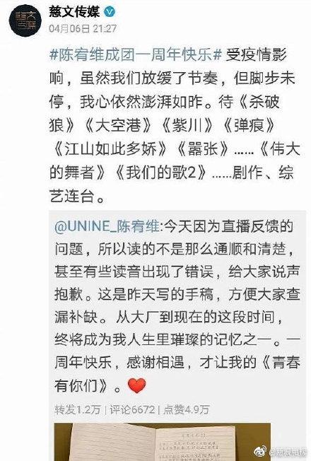慈文传媒转发陈宥维的微博