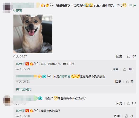 陈乔恩与网友互行