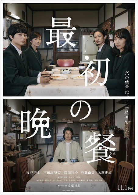 电影《最初的晚餐》海报