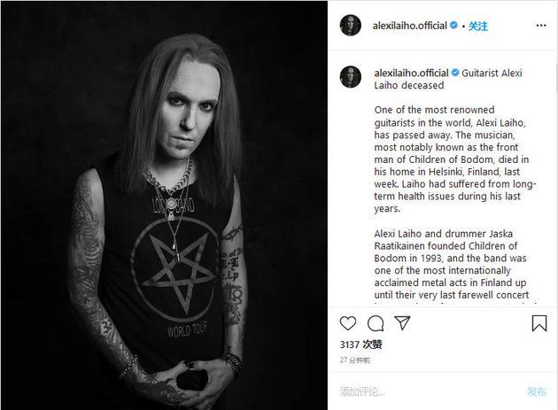 博多之子吉他手Alexi去世