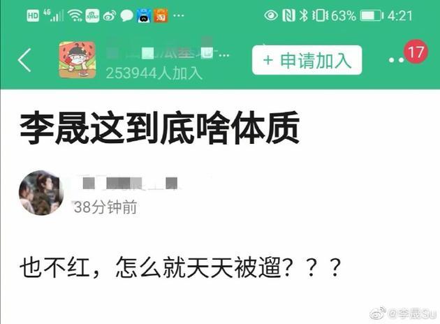 """被传将接替谢娜 李晟晒截图发问""""怎么天天被溜"""""""