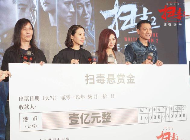《扫毒2天地对决》上海映后见面会